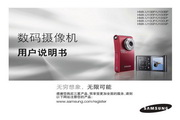三星 HMX-U10P数码摄像机 使用说明书
