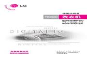 LG WD-T1224D洗衣机 使用说明书