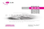 LG WD-N12270D洗衣机 使用说明书