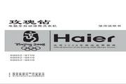 海尔 XQG52-Q718洗衣机 使用说明书