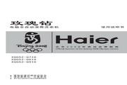 海尔 XQG52-Q818洗衣机 使用说明书<br />