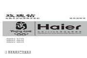海尔 XQG52-Q918洗衣机 使用说明书