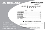 海信 XQB55-8051洗衣机 使用说明书
