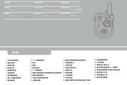 SAMPO JT-B515L对讲机 使用说明书