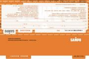 SAMPO JB-B812SL计步器 使用说明书