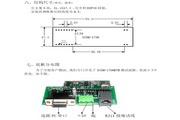 兴艾卡ICOM-1706芯片式微型嵌入式MODEM/工业modem说明书
