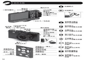 徕卡 D-LUX 4数码相机 使用说明书