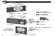 徕卡 C-LUX 3数码相机 使用说明书