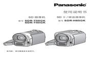 松下 SDR-H85GK数码摄像机 使用说明书