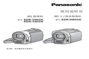 松下 SDR-T55GK数码摄像机 使用说明书