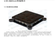 英科泰尔IN-M05A云终端用户手册