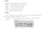 HJD-80程控用户交换机说明书