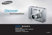 三星 Digimax S830数码相机 使用说明书