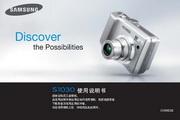 三星 Digimax S1030数码相机 使用说明书