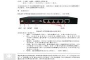 宏电 3G路由器H7932使用说明书