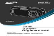 三星 Digimax A400数码相机 使用说明书