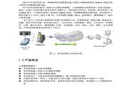 四信F8114 IP MODEM使用说明书