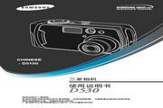 三星 Digimax D530数码相机 使用说明书