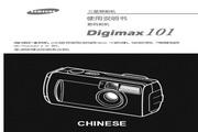 三星 Digimax 101数码相机 使用说明书