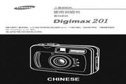 三星 Digimax 201数码相机 使用说明书