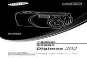 三星 Digimax 202数码相机 使用说明书
