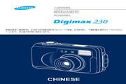 三星 Digimax 230数码相机 使用说明书