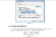 磊科NR285P路由器使用说明书