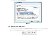 磊科NR238路由器使用说明书