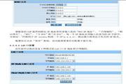 磊科NW702路由器使用说明书