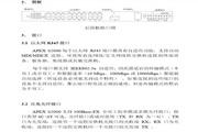 艾派拉斯APEX S2000 工业级网管交换机说明书