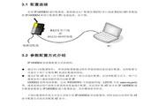 四信F2603数据传输单元使用说明书