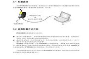 四信F2303数据传输单元使用说明书