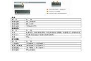四信F2103数据传输单元使用说明书