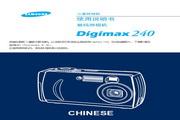 三星Digimax 240数码相机 使用说明书