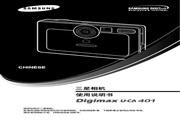 三星Digimax U-CA 401数码相机 使用说明书