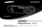 三星Digimax 301数码相机 使用说明书