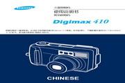 三星Digimax 410数码相机 使用说明书