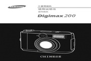 三星Digimax 200数码相机 使用说明书