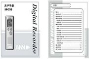 ANN AM-330录音笔 用户手册
