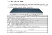 金浪ESR-6400G路由器使用说明书