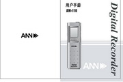 ANN AM-110录音笔 用户手册