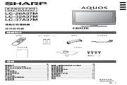 SHARP LC37A37M液晶彩色电视机 使用说明书