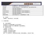 VOLANS-GN2600路由器用户说明书