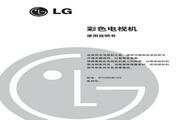 LG RT-21CB10V彩色电视机 使用说明书