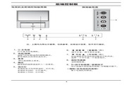 LG RT-44NA87RP彩色电视机 使用说明书