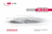 LG WD-N12255DS洗衣机 使用说明书