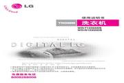 LG WD-T12355DS洗衣机 使用说明书
