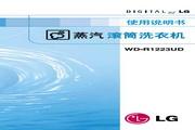 LG WD-R1223UD洗衣机 使用说明书