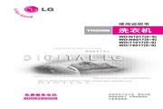 LG WD-N8017洗衣机 使用说明书