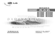 LG WD-N1222AD洗衣机 使用说明书